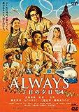 ALWAYS 三丁目の夕日'64[DVD]
