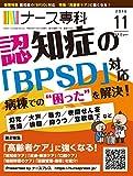 ナース専科 2016年11月号 (認知症のBPSD対応)