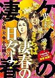 ケイの凄春 根差編 (キングシリーズ 漫画スーパーワイド)