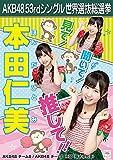 【本田仁美】 公式生写真 AKB48 Teacher Teacher 劇場盤特典