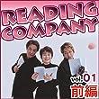 リーディングカンパニー Vol.1 前編
