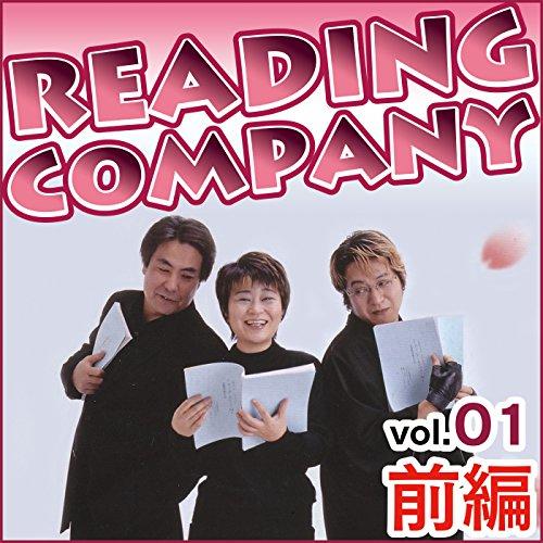 [画像:リーディングカンパニー Vol.1 前編]
