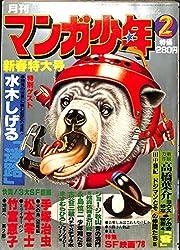 月刊 マンガ少年 1978年2月号