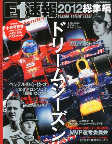 F1 (エフワン) 速報 2013年 1/10号 [雑誌]の詳細を見る