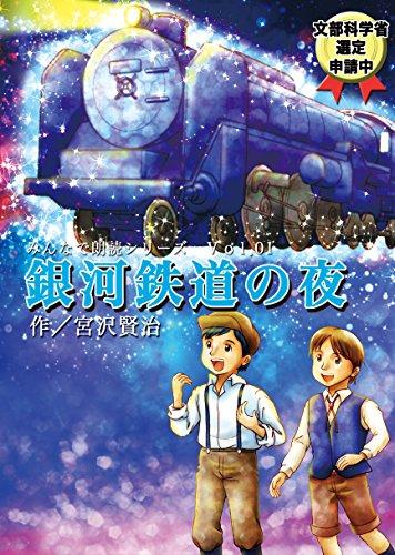みんなで朗読シリーズvol.01 「銀河鉄道の夜」作/宮沢賢治 [DVD]の詳細を見る