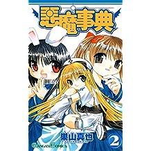 悪魔事典 2巻 (デジタル版ガンガンコミックス)