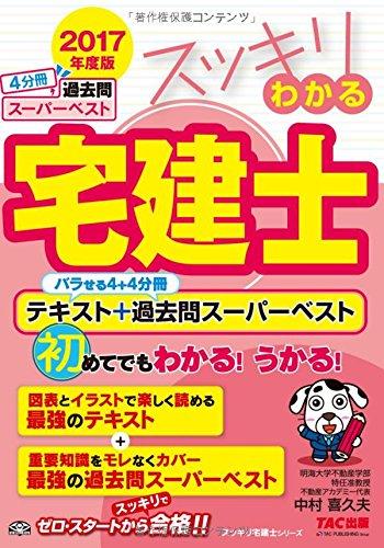 スッキリわかる宅建士 テキスト+過去問スーパーベスト 2017年度 (スッキリわかるシリーズ)