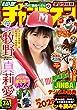 週刊少年チャンピオン2017年34号 [雑誌]