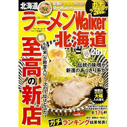 ラーメンWalker北海道2017 ラーメンウォーカームック