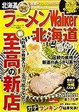 ラーメンWalker北海道2017 ラーメンウォーカームック 画像