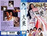 大奥 [VHS]