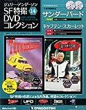 ジェリーアンダーソン特撮DVD 14号 (サンダーバード第14話/スカーレット第7・8話) [分冊百科] (DVD×2付)
