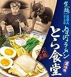 ご当地ラーメン(福島)白河ラーメン「とら食堂」3食いり×3箱 ウェーブ平麺・醤油