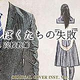 ぼくたちの失敗 高校教師 ORIGINAL COVER INST. Ver.