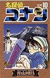 名探偵コナン コミック 1-10巻セット