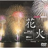 シンフォレストDVD 花火 夜空に咲く光のファンタジー Fireworks Fantasy