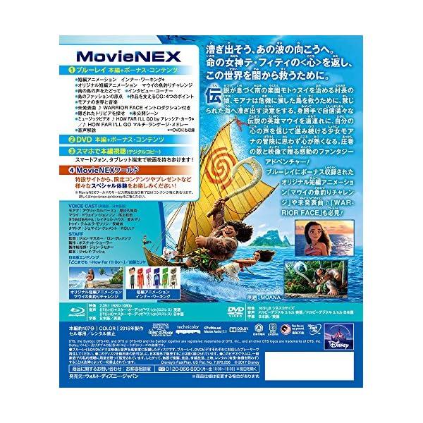 モアナと伝説の海 MovieNEX [ブルーレ...の紹介画像2
