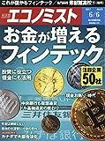 エコノミスト 2017年 6/6 号 [雑誌]