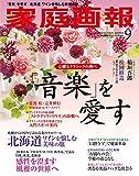 家庭画報プレミアムライト版 2018年9月号 [雑誌]