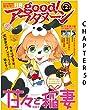 甘々と稲妻 (10)CHAPTER 50