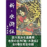 新・水滸伝 全6巻合本版