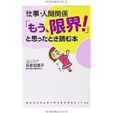 仕事・人間関係 「もう、限界! 」と思ったとき読む本