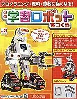 学習ロボットをつくる(21) 2019年 1/30 号 [雑誌]
