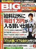 BIG tomorrow (ビッグ・トゥモロウ) 2013年 07月号 [雑誌]