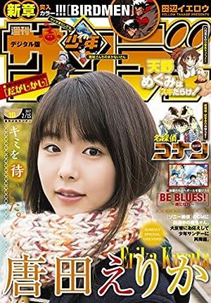 週刊少年サンデー 2017年10号(2017年2月1日発売) [雑誌]