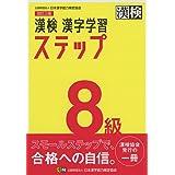 漢検 8級 漢字学習ステップ 改訂三版