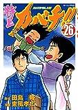 特上カバチ!! -カバチタレ!2-(26) (モーニングコミックス)