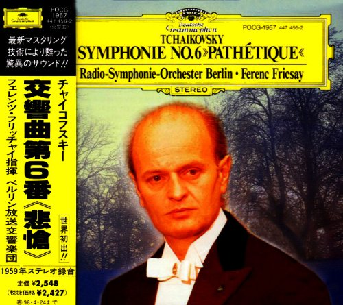 チャイコフスキー : 交響曲第6番ロ短調<悲愴>