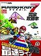 『マリオカート7』完全攻略本