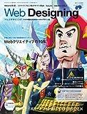 Web Designing (ウェブデザイニング) 2011年 06月号 [雑誌]