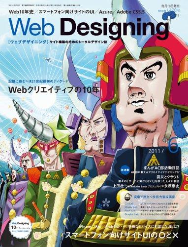 Web Designing (ウェブデザイニング) 2011年 06月号 [雑誌]の詳細を見る