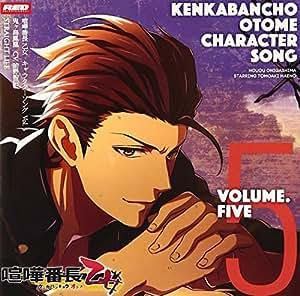 喧嘩番長 乙女 キャラクターソングCD Vol.5「STRAIGHT LIFE」
