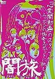 闇旅[DVD]