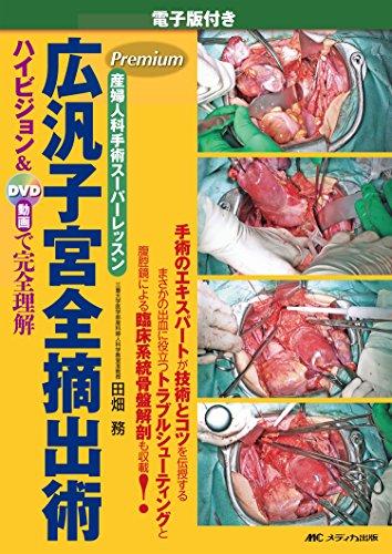 電子版付き 広汎子宮全摘出術: 産婦人科手術スーパーレッスン/ハイビジョン&DVD動画で完全理解