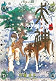 犬神(13) (アフタヌーンコミックス)