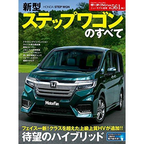 新型 ステップワゴンのすべて (ニューモデル速報 Vol.561)