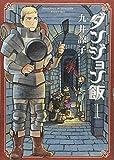 KADOKAWA/エンターブレイン ダンジョン飯 1巻 (ビームコミックス)の画像