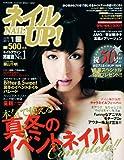 ネイル UP (アップ) ! 2013年 01月号 [雑誌] 画像
