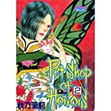Petshop of horrors / 秋乃 茉莉 のシリーズ情報を見る