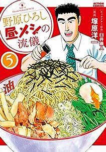 野原ひろし 昼メシの流儀 : 5 (アクションコミックス)