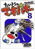 たいようのマキバオー 8 (プレイボーイコミックス)
