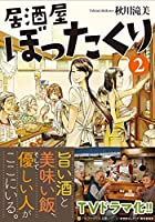 居酒屋ぼったくり〈2〉 (アルファポリス文庫)