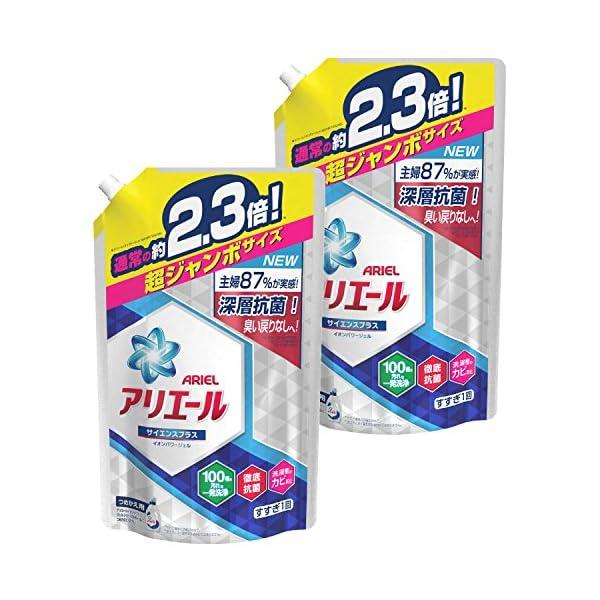 【まとめ買い】 アリエール 洗濯洗剤 液体 イオ...の商品画像