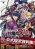 公式設定資料集 対魔忍 Saga (TECHGIAN STYLE)
