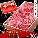 風呂敷 ギフト 肉 牛肉 A5ランク 和牛 もも すき焼き肉 300g A5等級 しゃぶしゃぶも 黒毛和牛 プレゼントに 【 もも(すき)ギフト300 】