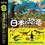 海洋堂 カプセルQミュージアム 恐竜発掘記 日本の恐竜 全5種セット